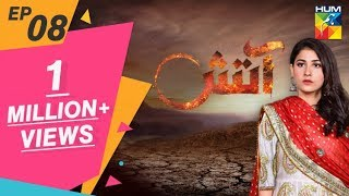 Aatish Episode #08 HUM TV Drama 8 October 2018