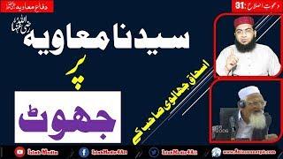Ishaq Jhalvi sb k Sayyiduna Muaviah R.A Par Jhoot, Hafiz Abu Yahya Noorpuri.