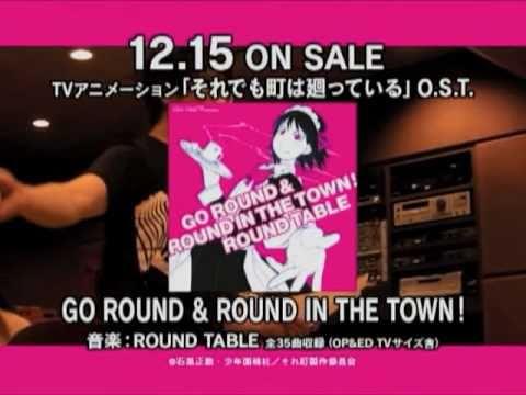 「それでも町は廻っている」サントラCD・TVCM - ROUND TABLE