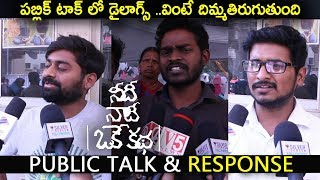 Needi Naadi Oke Katha Genuine Public Talk and Public Response | Review |Sree Vishnu |Satna Titus#NNOK