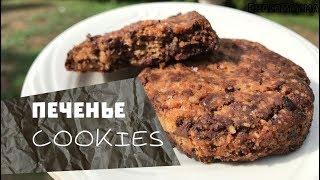 ПЕЧЕНЬЕ Шоколадное | Как Приготовить ПЕЧЕНЬЕ? | РЕЦЕПТ Печенья | ENGLISH SUBTITLES