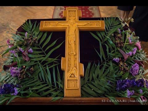 (ВИДЕО) Воздвижение Честного и Животворящего Креста Господня