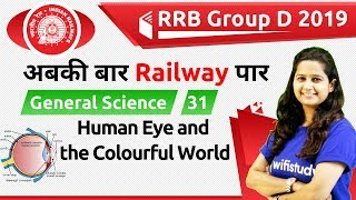 12:00 PM - RRB Group D 2019 | GS by Shipra Ma'am | Human Eye and the Colourful World