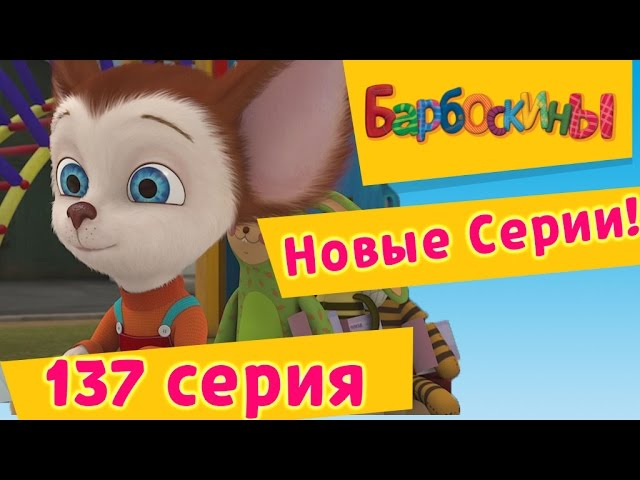 Барбоскины - 137 серия. Билет на юг (новые серии)