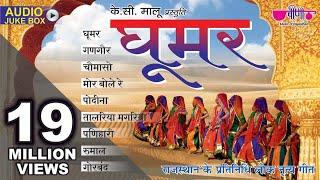Best Rajasthani Folk Song 2017 | Ghoomar Original Jukebox HD | Rajasthani Traditional Dance Songs