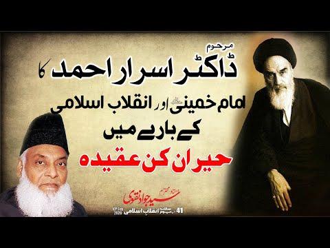Dr Israr Ahmed ka Inqilab aur Imam Khomeini ke baray mai Aqeeda   Agha Syed Jawad Naqvi