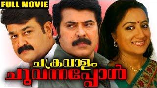 Pullipulikalum Aattinkuttiyum - Malayalam Full Movie - Chakaravalam Chuvannappol | Mammootty, Mohanlal, Prem Nazir & Sumalatha