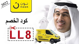 مؤسس نون دوت كوم (محمد العبار) يفاجيء أحد مستخدمي نون بتوصيل طلبه، وردة فعل مفاجئة للعميل