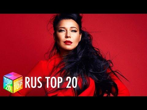 ТОП 20 русских песен (13 апреля 2017)