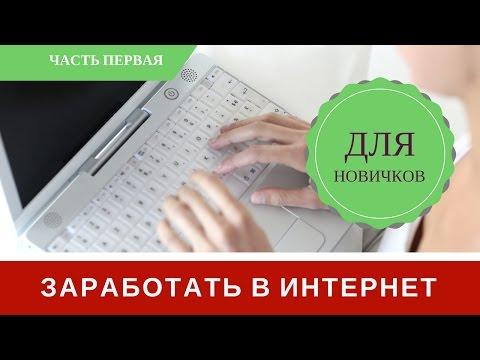 Как заработать новичку в интернете форум