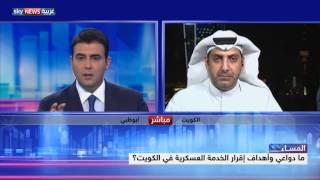 دواعي وأهداف إقرار الخدمة العسكرية بالكويت