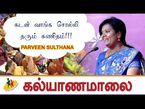 கடன் வாங்க சொல்லி தரும் கணிதம் !!! : Dr Parveen   Kalyanamalai