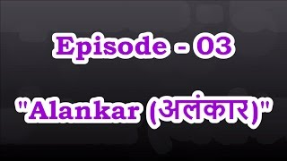 Sangeet Pravah World Episode - 03 (Music Learning Video)
