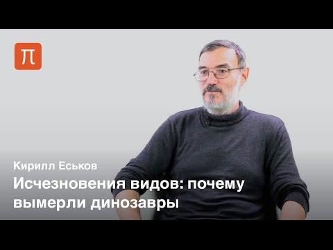 Великие вымирания - Кирилл Еськов