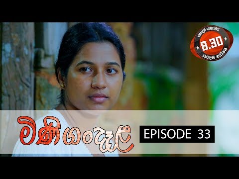 Minigandela Sirasa TV 25th July 2018 Ep 33 [HD]