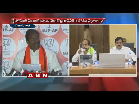AP BJP Leader Somu Veerraju Satirical Comments on TDP Govt