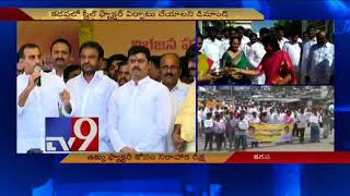 TDP, YCP leaders compete in hunger strike for steel plant in Cuddapah