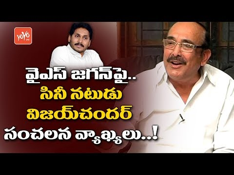 Actor Vijayachander Sensational Comments On Jagan Mohan Reddy | YS Jagan Padayatra | YOYO TV Channel