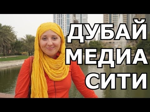 Dubai Media City - Дубай Медиа Сити