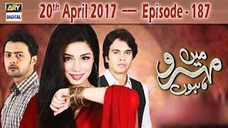 Mein Mehru Hoon Ep 187 - 20th April 2017 - ARY Digital Drama