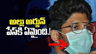 What Happened To allu arjun face | #alluarjun | Why allu arjun weared mask at the event