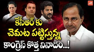 Telangana Congress New Political Strategy | CM KCR | Rahul Gandhi