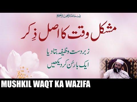 Mushkil waqt ka wazifa is waqt mein kya karna chahiye By Molana Abdul Mannan Rasikh | Islamic Wazifa