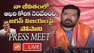 Posani Krishna Murali Press Meet LIVE | Election Results 2019 | YS Jagan
