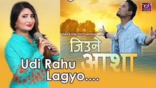 download lagu Udi Rahu Lagyo - Anju Panta Full Songs  gratis