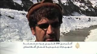 أكثر من 200 قتيل جراء انهيارات جليدية شمال أفغانستان