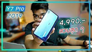 แกะกล่องพรีวิว Huawei Y7 Pro 2019 ราคา 4,990.- คุ้มและสวยสุด ๆ
