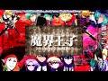 Makai Ouji Devils Anf Rearist OP - Believe my dice