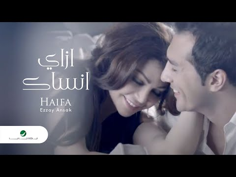 Haiifa - Ezzay Ansak Video / هيفا وهبي - ازاي انساك Music Videos