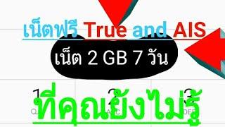 เเจกเน็ตฟรี 7 วัน 2 GB สำหรับของทรู เท่านั้น!!! เน็ตฟรีที่เร็วเเรงที่สุด BY Fsc