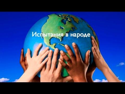 Террористы ИГИЛ и война в Украине - молиться, воевать или бежать?