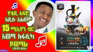 Ethiopia: የቴዲ አፍሮ አዲሱ አልበም 15 ሚሊየን ብር አወጣ ለፋሲካ ይወጣል- Teddy Afro New Album 15 mil Birr