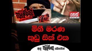 Neth Fm Balumgala | Drugs (2018-12-17)