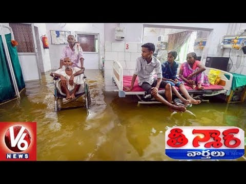 Patna Govt Hospital Waterlogged As Heavy Rain Hits Bihar | Teenmaar News