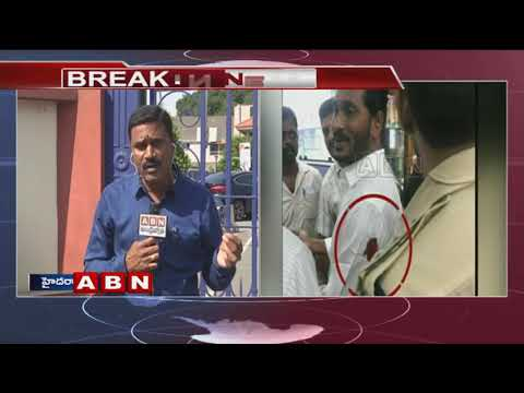 YS Jagan Attack Case | HC issues notice to Hyderabad CISF officer | ABN Telugu