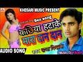 Kachhiya Hatake Mara Dan dan bhojpuri song 2018 new dj Vikash Sabse hit song 2017 RKJ MUSIC PRESENT