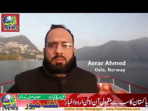 Asrar Ahmed Oslo, Norway Boat Naat, Durood e Pak