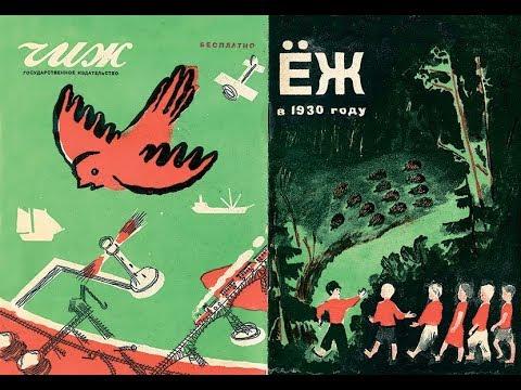 Детские журналы 20 30 х годов между