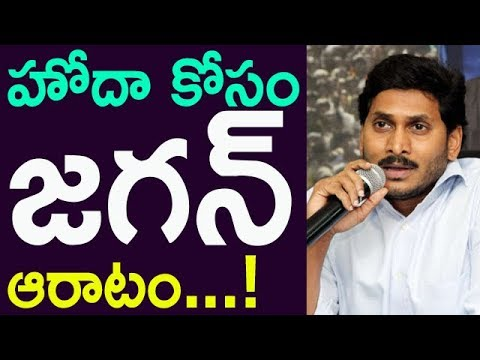 Jagan Playing Good Drama Against AP Special Status !! || Taja30