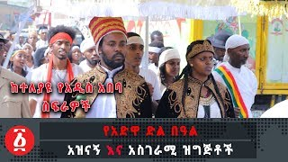 122th Adwa Victory Anniversary Celebrations
