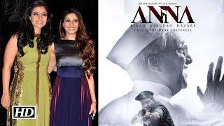 Anna Teaser Releases | Kajol Praises Sister Tanishaa