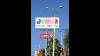"Jumbo διαφήμιση ""Κακά"" (French)"