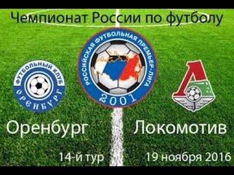 Прогноз Футбольных Матчей Чемпионата России 22 Тура