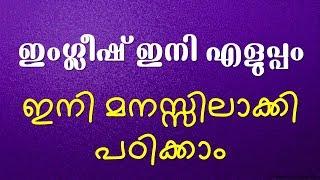 ഇംഗ്ലീഷിനീ  എളുപ്പം  Learn English Easily PSC  English Grammar Explanations  gurukulam classes