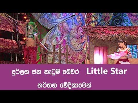 දුර්ලභ ජන නැටුම් මෙවර Little Stars  නර්තන වේදිකාවෙන්