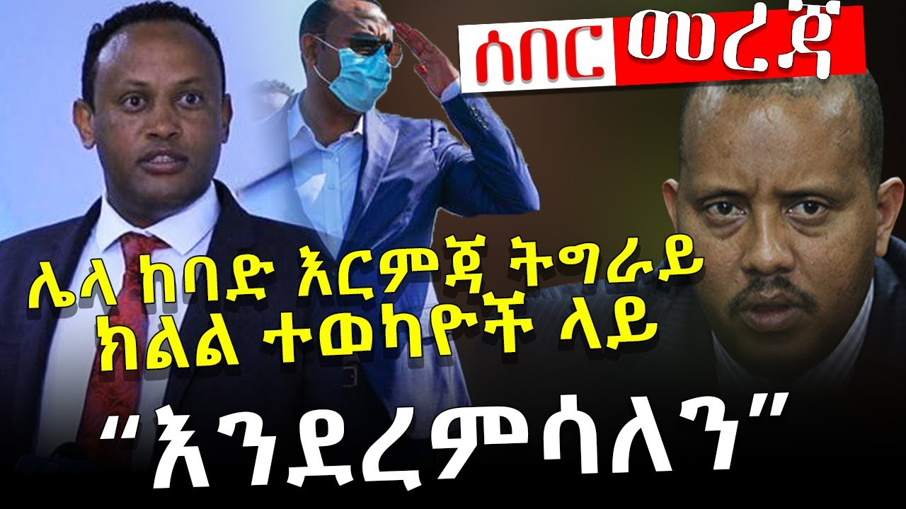 Action to be taken on Tigray representatives, who are not present at council meeting